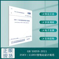 GB50059-2011 35KV-110KV变电站设计规范  批量优惠 有发票
