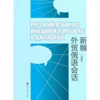 【二手旧书8成新】新编外贸俄语会话(附 钱晓惠 9787040329667