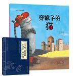 (畅销书籍)穿靴子的猫 世界名著美绘本幼儿园儿童亲子睡前阅读故事图画书3-4-5-6-7周岁小学生一二年级寒暑假课外必