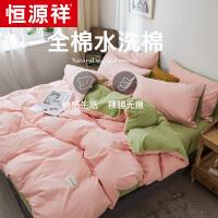 恒源祥全棉水洗棉四件套北欧纯棉床单被套宿舍单人床上纯色三件套