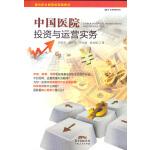 景惠医院管理书系 中国医院投资与运营实务