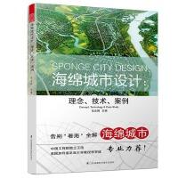 """海绵城市设计 : 理念、技术、案例(深入、专业、多角度解读""""海绵城市""""!中国工程院院士王浩,美国加利福尼亚大学生态学教"""