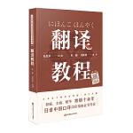 日语中级口译岗位资格证书考试·翻译教程(上海紧缺人才培训工程教学系列丛书,常销十余年)
