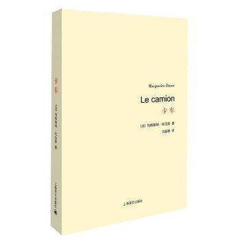 卡车(pdf+txt+epub+azw3+mobi电子书在线阅读下载)
