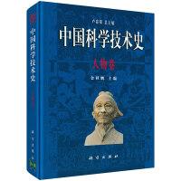 中国科学技术史・人物卷
