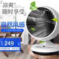 美的(Midea)GAC18ER空气循环扇/涡轮扇家用/电风扇/遥控台扇