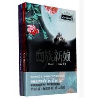 【旧书二手书8新正版】(正版二手)血族新娘上+下册全套2册作者Vivibear著9787547007310