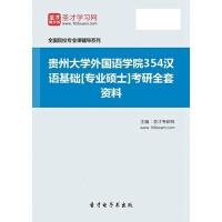 2022年贵州大学外国语学院354汉语基础[专业硕士]考研全套资料汇编(含本校或名校考研历年真题、指定参考教材书笔记课后