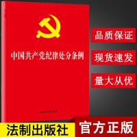 2019新版 新修订中国共产党纪律处分条例正版单行本32开红皮烫金压纹版法制出版社