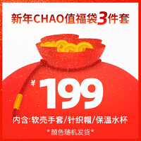 【新年CHAO值福袋3件套】内含软壳手套+针织帽+保温水杯 颜色随机发