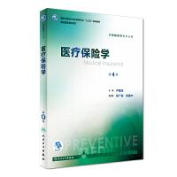 医疗保险学(第4版/本科预防)