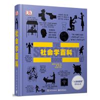 DK成人科普社会学百科(全彩)