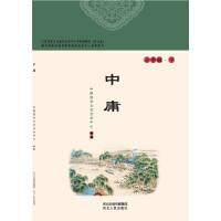 中庸河北版传统文化教育全国中小学实验教材中国国学文化艺术中心