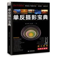 【二手旧书8成新】单反摄影宝典 雷依里,郑毅著 9787508496481