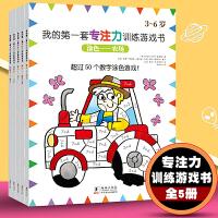我的第一套专注力训练游戏书(全5册)儿童专注力训练游戏书 3-6岁儿童专注力训练全脑开发思维游戏提高启蒙认知套装书 提高