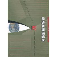 【二手旧书8成新】网络新闻编辑学(第二版 秦州 9787309086317