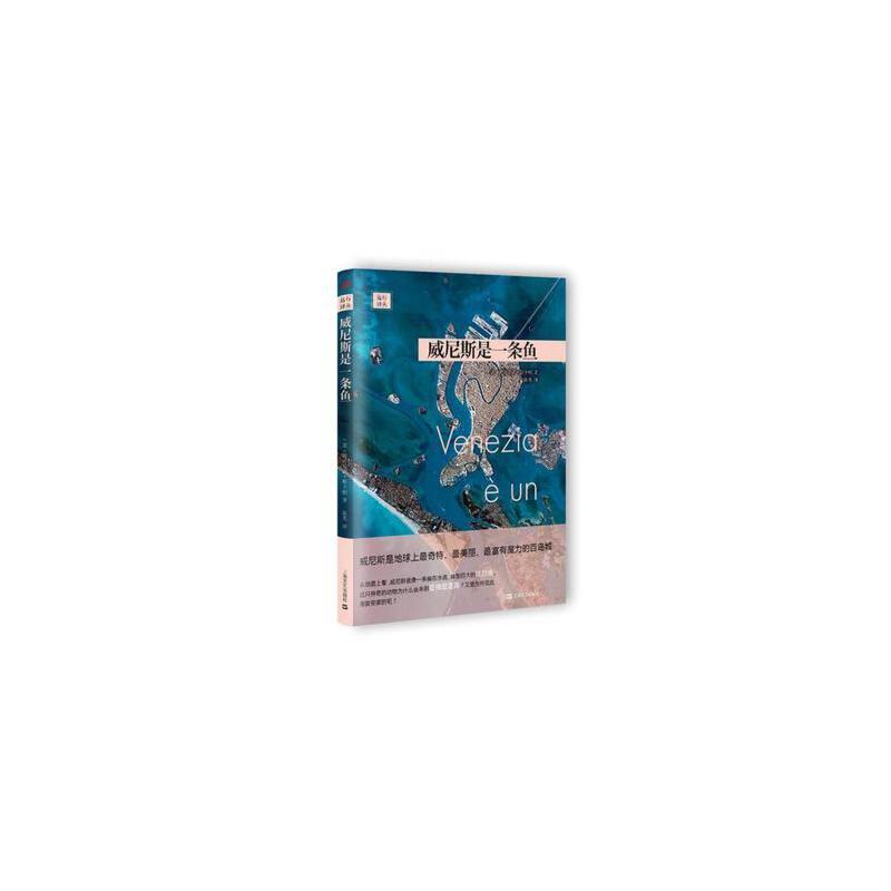 远行译丛:威尼斯是一条鱼(精装) [意]提齐安诺·斯卡帕,陈英 9787532157815