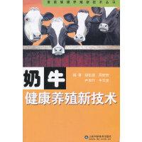 奶牛健康养殖新技术(畜禽健康养殖新技术丛书)