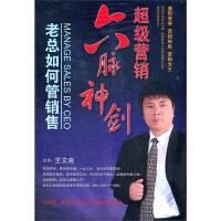 超级营销之老总如何管销售:六脉神剑(7DVD 手册)