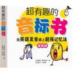 英语音标入门书 超有趣的音标书当英语发音遇上记忆法彩图珍藏版英标记忆方法中小学生记忆力训练提升书籍英语自学零基础
