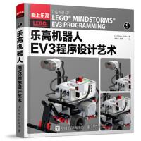 乐高机器人EV3程序设计艺术 [美]Terry Griffin 9787115418128