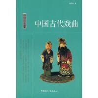【二手旧书8成新】中国读本--中国古代戏曲 周传家 9787507832778