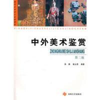 【二手旧书8成新】中外美术鉴赏 第二版 朱旗,戴 云亮著 9787811375664