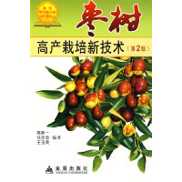 枣树高产栽培新技术