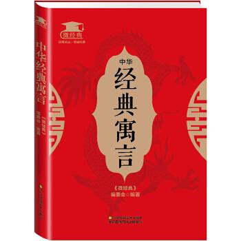 中华经典寓言(pdf+txt+epub+azw3+mobi电子书在线阅读下载)