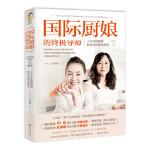 """国际厨娘的终极导师:小S与芭娜娜的生活风格料理书(附赠小S签章精美明信片一套)小S说""""有了这本食谱,你在家就能横着走!"""