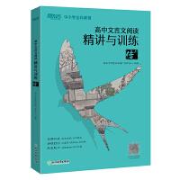 新东方 高中文言文阅读精讲与训练:传(上)