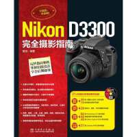 NikonD3300完全摄影指南(含CD)