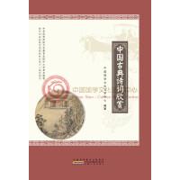 中国古典诗词欣赏中国传统文化教育全国中小学实验教材国学中心教育部课题组