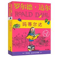 玛蒂尔达 明天出版社经典畅销书籍 正版罗尔德达尔的作品典藏6-7-8-9-10-12岁 儿童文学读物三四年级小学生必读