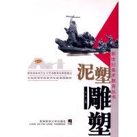 【二手旧书8成新】泥塑 雕塑 孙闯 9787562143772