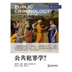 公共犯罪学?
