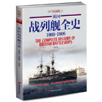 英国战列舰全史 1860-1906(pdf+txt+epub+azw3+mobi电子书在线阅读下载)