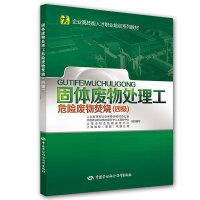 固体废物处理工(危险废物焚烧)(四级)――企业高技能人才职业培训系列教材