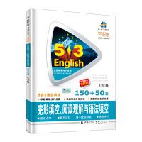 曲一线 七年级 完形填空、阅读理解与语法填空 150+50篇 53英语N合1五三(2021)