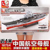【2件5折】小鲁班 益智玩具拼插拼装乐高积木四件全套航空母舰战斗群玩具 节生日礼物