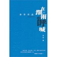 【RT1】在细雨中呼喊(2版4次) 余华 作家出版社 9787506356244