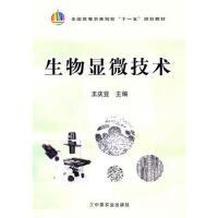 【二手旧书8成新】生物显微技术(王庆亚 王庆亚 9787109148215