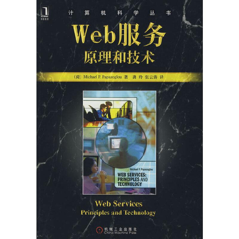 Web服务:原理和技术