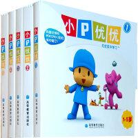 小P优优(全5册)