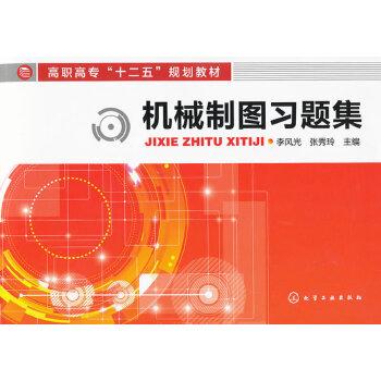 机械制图习题集(李风光)