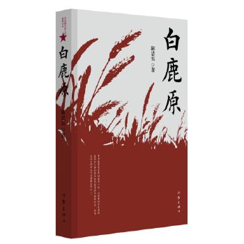 白鹿原一部渭河平原的雄奇史诗,一幅中国农村的斑斓画卷。主人公白嘉轩六娶六丧,奇异的命运序曲预示着不祥。