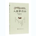 入菩萨行论(做人必修之书)