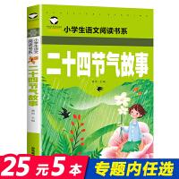[任选8本40元]二十四节气故事儿童彩图注音版 小学生低年级课外阅读读物