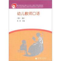 【二手旧书8成新】五年制教学用书:幼儿教师口语(第2版 苑望 9787040353396