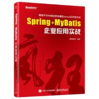 【二手旧书8成新】+MyBatis企业应用实战 疯狂软件著 9787121304217